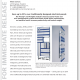 Satie North America Proclip Press Release